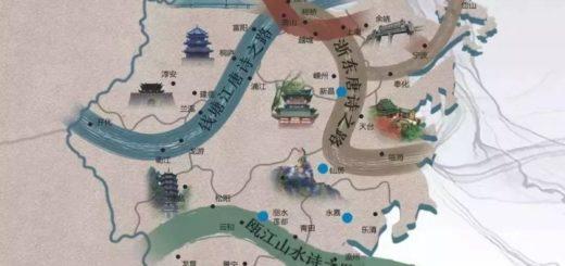 2019浙江詩路IP文創產品設計徵集大賽
