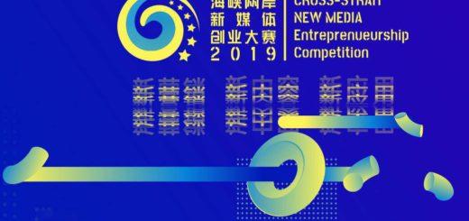 2019海峽兩岸新媒體創業大賽
