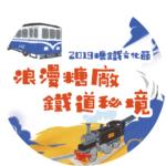 2019溪湖糖廠糖鐵文化節「浪漫糖廠.鐵道秘境」百年風華寫生繪圖競賽