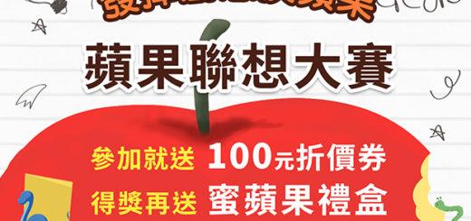 2019無毒農蘋果創意聯想大賽