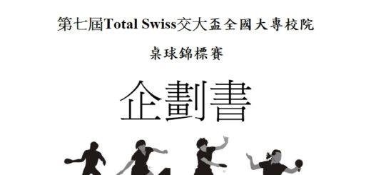 2019第七屆Total Swiss交大盃全國大專校院桌球錦標賽
