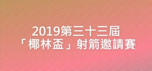 2019第三十三屆「椰林盃」射箭邀請賽