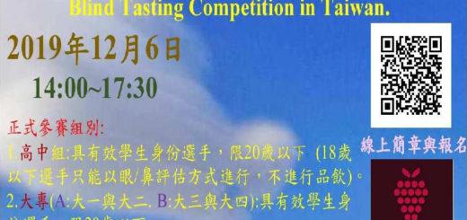 2019第三屆台灣富士山盃日本葡萄酒國際盲飲品評競賽