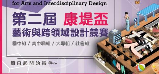 2019第二屆「康堤盃」藝術與跨領域設計競賽