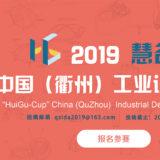 2019第二屆『慧谷杯』中國(衢州)工業設計比賽