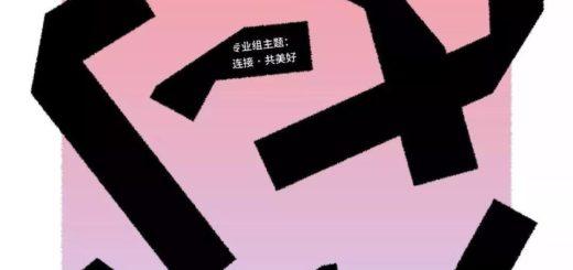 2019第二屆「東+西」國際設計周暨第二屆「東+西」國際插畫藝術大展徵稿