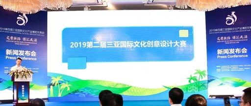2019第二屆三亞國際文化創意設計大賽