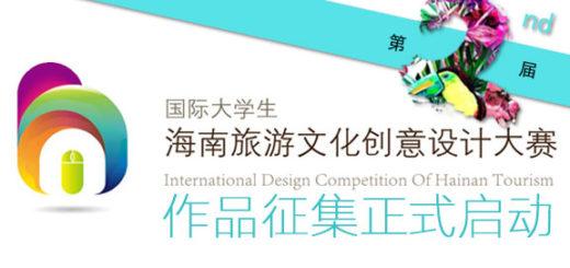 2019第二屆國際大學生海南旅遊文化創意設計大賽