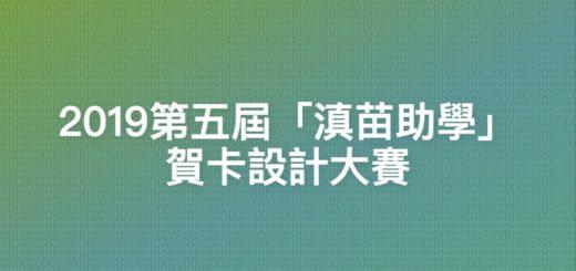 2019第五屆「滇苗助學」賀卡設計大賽