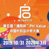 2019第五屆『濮院杯』PH Value中國針織設計師比賽