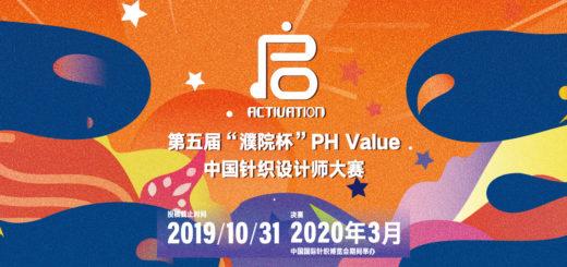 2019第五屆「濮院杯」PH Value中國針織設計師大賽