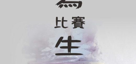 2019第五屆「臺中之美彩繪文心森林公園」寫生比賽