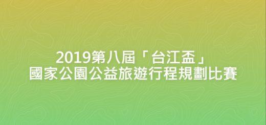 2019第八屆「台江盃」國家公園公益旅遊行程規劃比賽