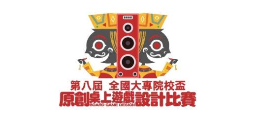 2019第八屆全國大專院校盃原創桌上遊戲設計比賽