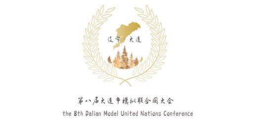2019第八屆大連市模擬聯合國大會