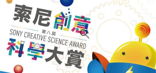 2019第八屆索尼創意科學大賞