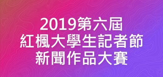 2019第六屆紅楓大學生記者節新聞作品大賽