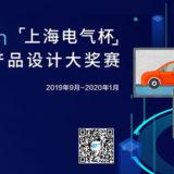 2019第十七屆『上海電氣杯』產品設計大獎賽