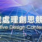 2019第十五屆「數位訊號處理創思設計競賽」