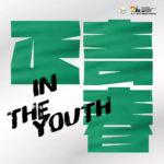 2019第十五屆「正青春」上海青年美術大展