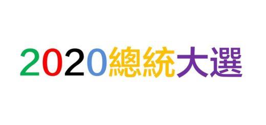 2019第十五屆金甘蔗影展.2020總統大選