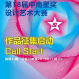 2019第十八屆中南六省區『中南星獎』設計藝術比賽