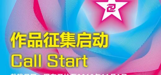 2019第十八屆中南六省區「中南星獎」設計藝術大賽