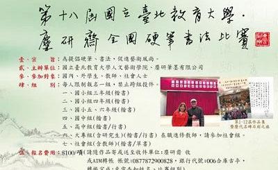 2019第十八屆國立臺北教育大學「麋研齋」全國硬筆書法比賽