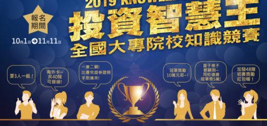 2019第十六屆「校園證券投資智慧王」全國大專院校知識競賽