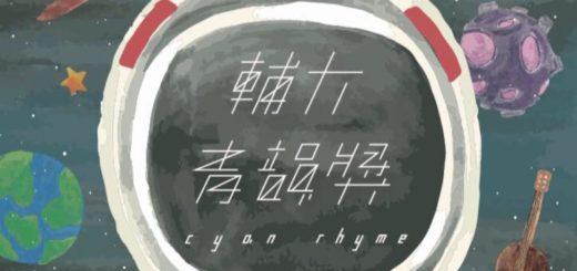 2019第四十二屆「青韻獎」