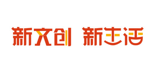 2019第四屆「中國好設計合作夥伴計畫」之新設計大賽