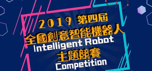 2019第四屆「全國創意智能機器人」主題競賽