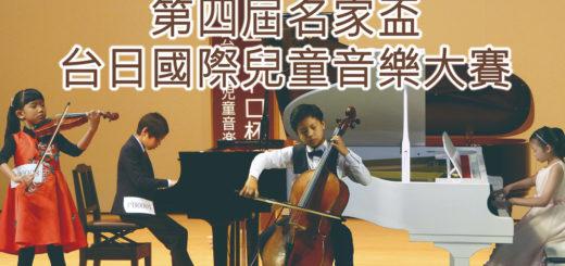 2019第四屆「名家盃」台日國際兒童音樂大賽