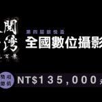 2019「旅閱臺灣。再現百景」第四屆「旅悅盃」全國數位攝影比賽