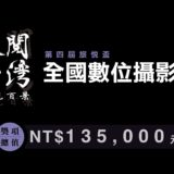 2019『旅閱臺灣。再現百景』第四屆『旅悅盃』全國數位攝影競賽