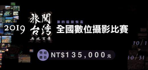 2019第四屆「旅悅盃」全國數位攝影比賽