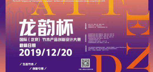 2019第四屆「龍韻杯」國際(龍泉) 竹木產品創新設計大賽