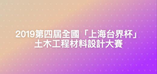 2019第四屆全國「上海台界杯」土木工程材料設計大賽