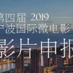 2019第四屆寧波國際微電影節徵片