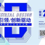2019第四屆江西省工業設計大賽