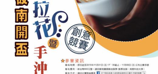 2019第四屆莫凡彼「南開盃」咖啡拉花暨手沖咖啡競賽