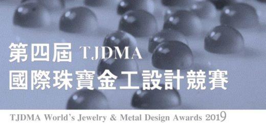 2019第四屆TJDMA國際珠寶金工設計競賽