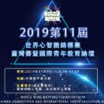 2019第11屆世界心智圖錦標賽。臺灣賽