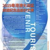 2019粵港澳大灣區旅遊紀念品設計比賽