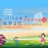 2019苗栗風箏文化暨客家美食節。箏風景攝影競賽