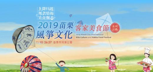 2019苗栗風箏文化暨客家美食節