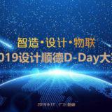 2019設計順德 D-Day 比賽