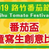 2019路竹番茄節『番茄盃』童寫生創意競賽