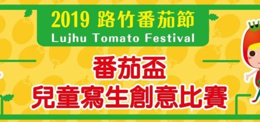 2019路竹番茄節「番茄盃」童寫生創意比賽