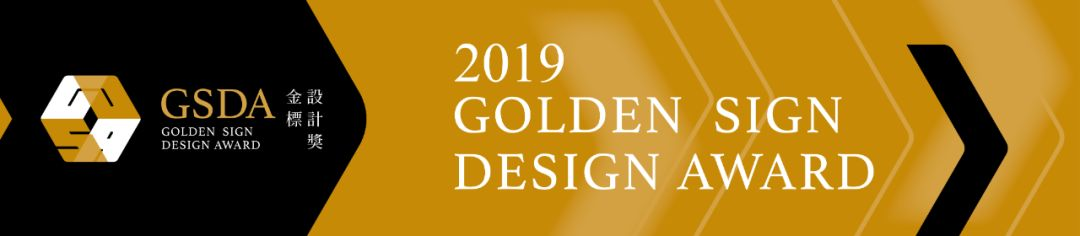 2019金標設計獎 Banner